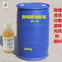 遼寧生產異構醇油酸皂DF-20規格齊全圖片