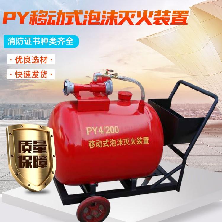昆玉PY8/700移动式氟蛋白泡沫灭火装置,轻便式泡沫灭火装置