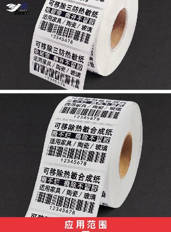 东莞常平镇商超专用热敏标签纸贴纸经销商,可移热敏合成纸