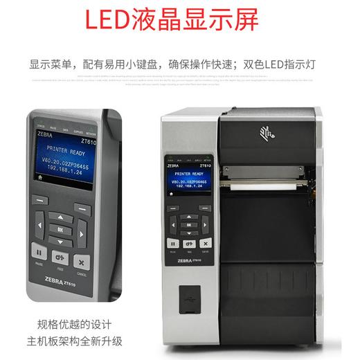 上海不干胶标签打印机斑马ZT610售后保障,610斑马标签打印机