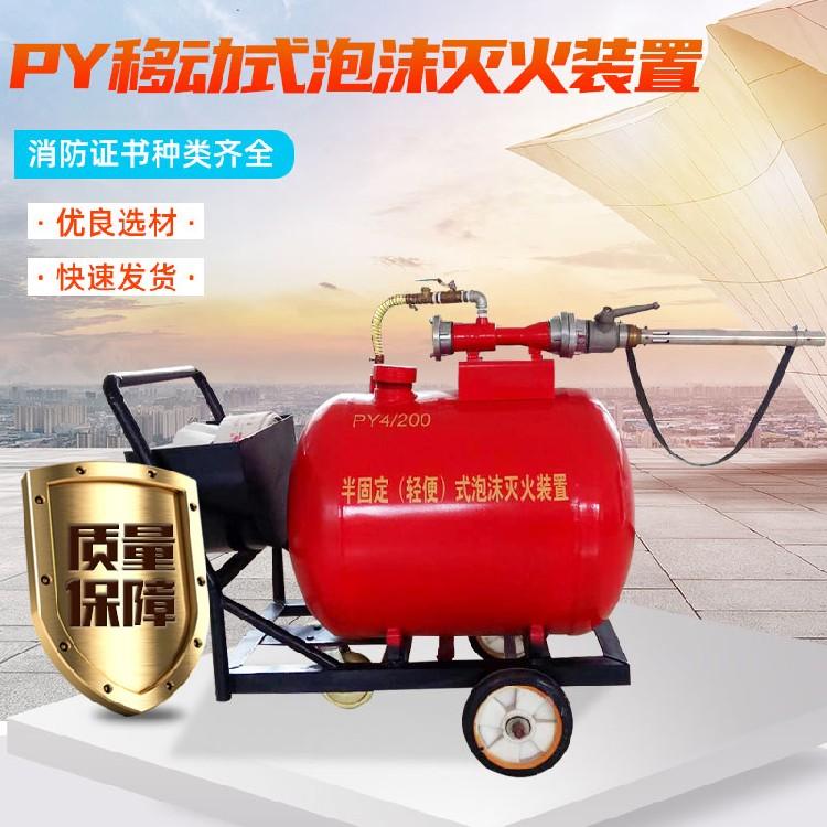 武威移动式氟蛋白泡沫灭火装置厂家大量批发,推车式泡沫灭火装置