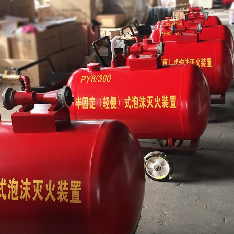 商洛PY4/500移动式氟蛋白泡沫灭火装置,推车式泡沫灭火装置