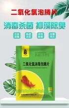 水产二氧化氯泡腾片供应,水产二氧化氯图片