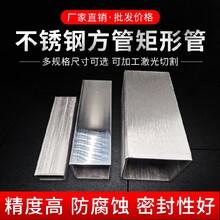 防城港供應不銹鋼管廠家,矩形管圖片