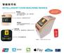 山東煙臺銷售智能公交投幣機,能識別投幣設備