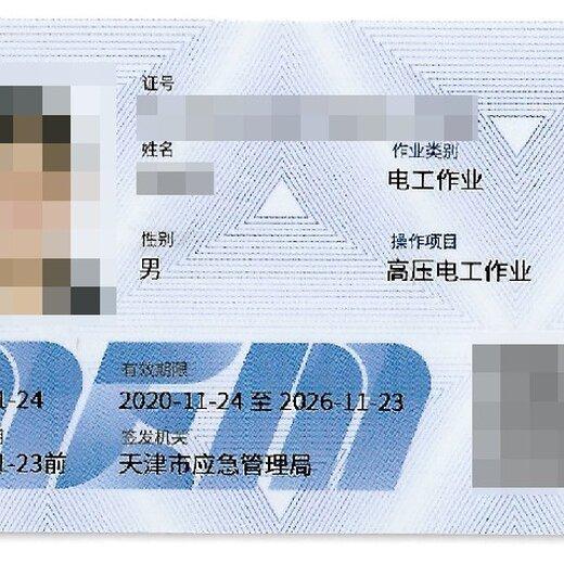 天津高壓電工考試
