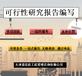 天津寶坻可行性研究報告編寫公司