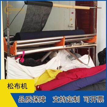 山东高唐县服装厂松布机报价,放布槽