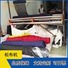 贵港染布厂松布机可靠实用