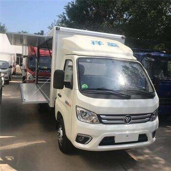 北京福田祥菱專賣店3.7米翼展小型售貨車供應