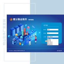 普洱物業管理收費軟件圖片
