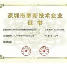 遼寧大連申請高新技術企業服務周到圖片
