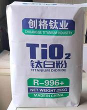 创格钛业钛白粉价格、钛白粉厂家、金红石、锐钛、,甘肃精细钛白粉图片
