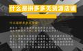 江苏拼多多开店大象智能选品拼上拼店群拼上拼玩法拼多多代购软件