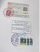 菲律賓使館菲律賓認證,產品明細單上海菲律賓使館認證