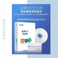 金蝶商貿版軟件進銷存往來款軟件青州金蝶圖片