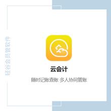 生產管理軟件金蝶軟件價格濰坊金蝶公司圖片