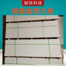江西生產鋮悅硅酸鹽防火板防潮效果好,火克防火板圖片