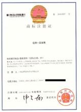 遼寧盤錦注冊商標放心省心圖片