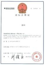 遼寧沈陽注冊商標售后保障圖片