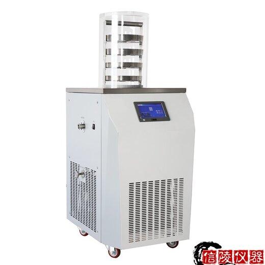 蛋白凍干機LGJ-10真空冷凍干燥機供應商報價,真空凍干機