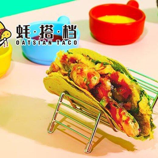 諸城怎么加盟taco塔可餅墨西哥餅免加盟費