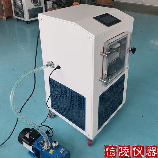2升酶制品中試凍干機LGJ-10FD,中型冷凍干燥機