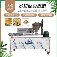 許昌自熟豆皮機品質優良,人造肉機圖片