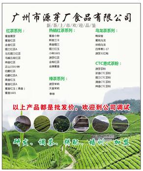 南京奶茶茶叶供应商厂家
