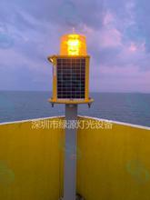 成都光控深圳绿源GPS远程定位航标灯售后保障图片