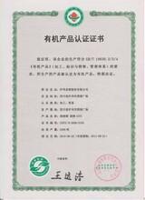遼寧阜新辦理有機食品認證辦理流程圖片