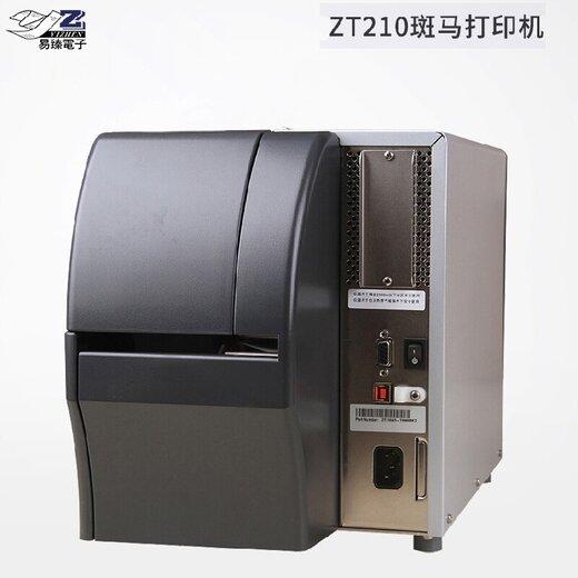瑞驰斑马210工业打印机,深圳ZT210斑马203/300标签面单打印机价格实惠