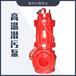 沃德地坑高溫潛污泵,無堵塞污水泵高溫潛污泵200WQR180-18-18.5
