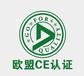 歐洲辦理CE認證,車載電器做CEEMC認證價格實惠