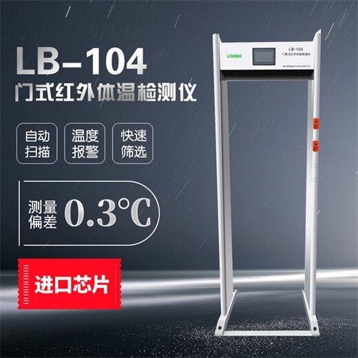 清徐路博快速通過式體溫篩查儀門式測溫儀規格