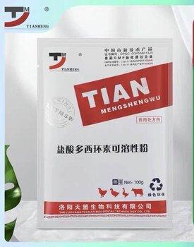 兽用盐酸多西环素可溶性粉强力霉素禽猪药牛羊呼吸道药