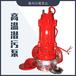 沃德高溫100度排污泵,無堵塞污水泵高溫潛污泵100WQR100-30-15
