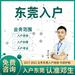 2021東莞優質入戶咨詢怎么辦