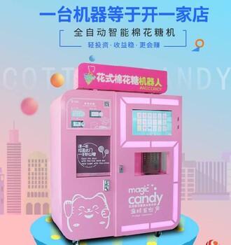 太平區新款趣享樂花式全自動棉花糖機售賣機廠家,自助花式棉花糖售貨機全自動
