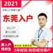 2021年東莞專業入戶咨詢-入戶政策