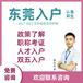 2021年東莞從事入戶咨詢-需要準備哪些資料