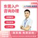2021年東莞優質入戶咨詢注意事項