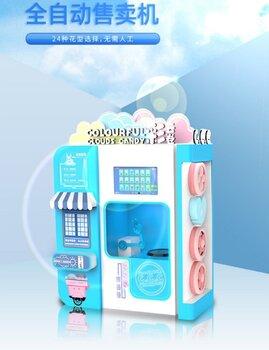 乳山市新款趣享樂花式全自動棉花糖機售賣機廠家,自助花式棉花糖售貨機全自動