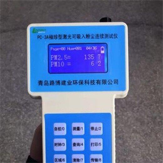 西藏PC-3A大氣塵埃濃度激光粉塵檢測儀廠家,大氣塵埃濃度檢測儀