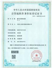 遼寧撫順辦理版權登記一對一服務圖片