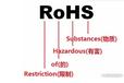 歐盟有害物質檢測ROHS10項測試,車載電器歐盟有害物質檢測做ROHS環保測試流程