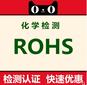 歐盟有害物質檢測ROHS10項測試,車載電器做ROHS環保測試流程圖片