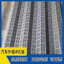 丽优游平台注册官方主管网站喷涂外墙冲孔板格式齐备图片