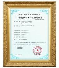 遼寧朝陽代理辦理軟件著作權準備材料圖片