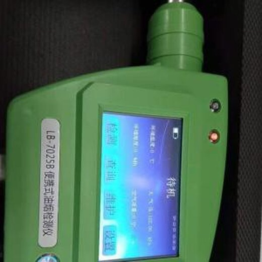 路博快速油煙檢測儀,徐州LB-7025B智能型快速油煙檢測儀服務